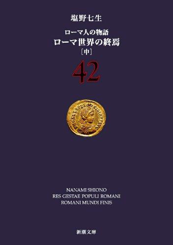 ローマ人の物語 (42) ローマ世界の終焉(中) (新潮文庫)