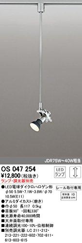 オーデリック スポット ランプ別売 OS047254