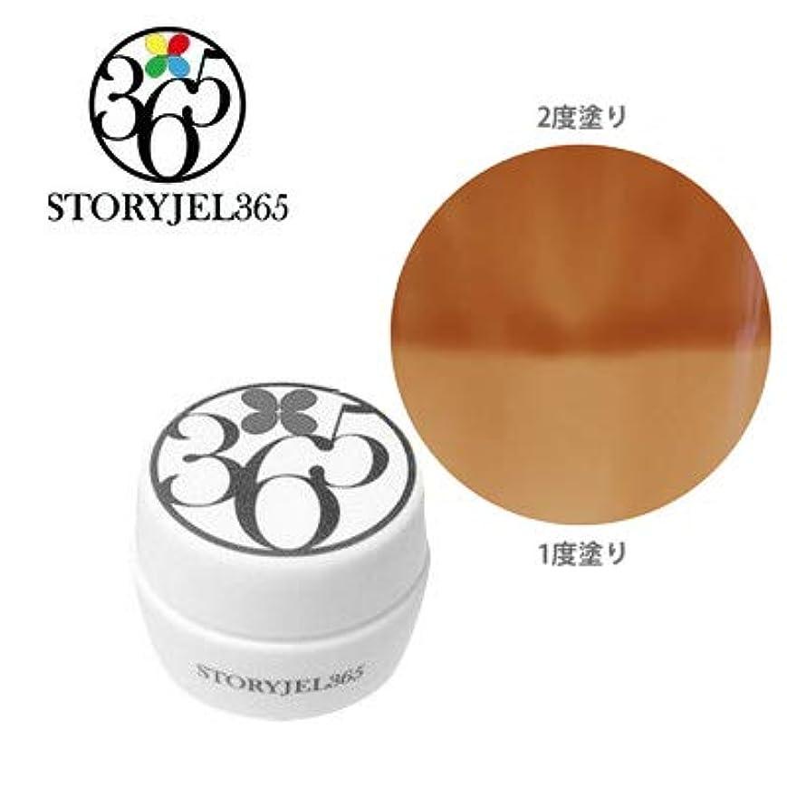 ページェントねじれメタンSTORY JEL365 カラージェル SJS-170S ブラックコーヒー