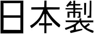 Made in Japan Kanji JDM - Sticker Graphic - Auto, Wall, Laptop, Cell, Truck Sticker for Windows, Cars, Trucks