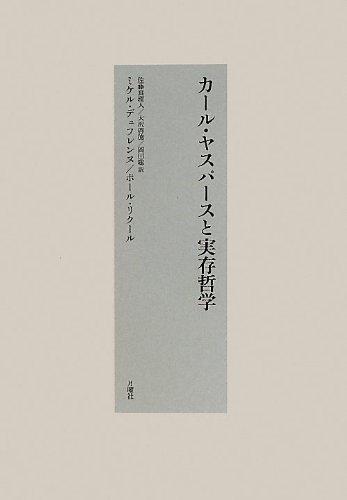 カール・ヤスパースと実存哲学 (シリーズ・古典転生)