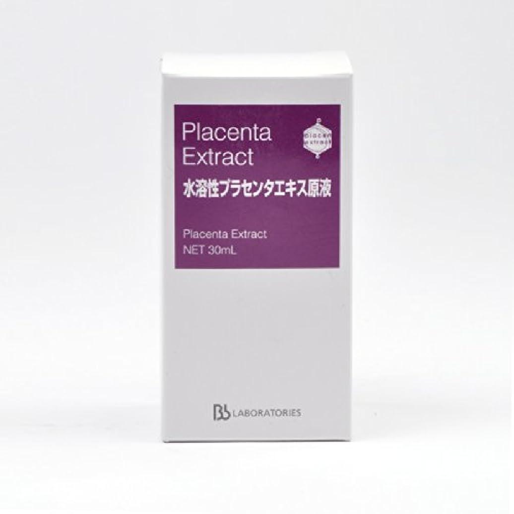 スリッパ些細スリッパBbラボラトリーズ 水溶性プラセンタエキス原液 (30ml)