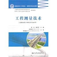 Engineering measurement techniques - (road and bridge engineering technology used)(Chinese Edition)
