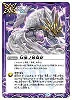 バトルスピリッツ (BS55) 反魂ノ黄泉路(C)(070) 紫