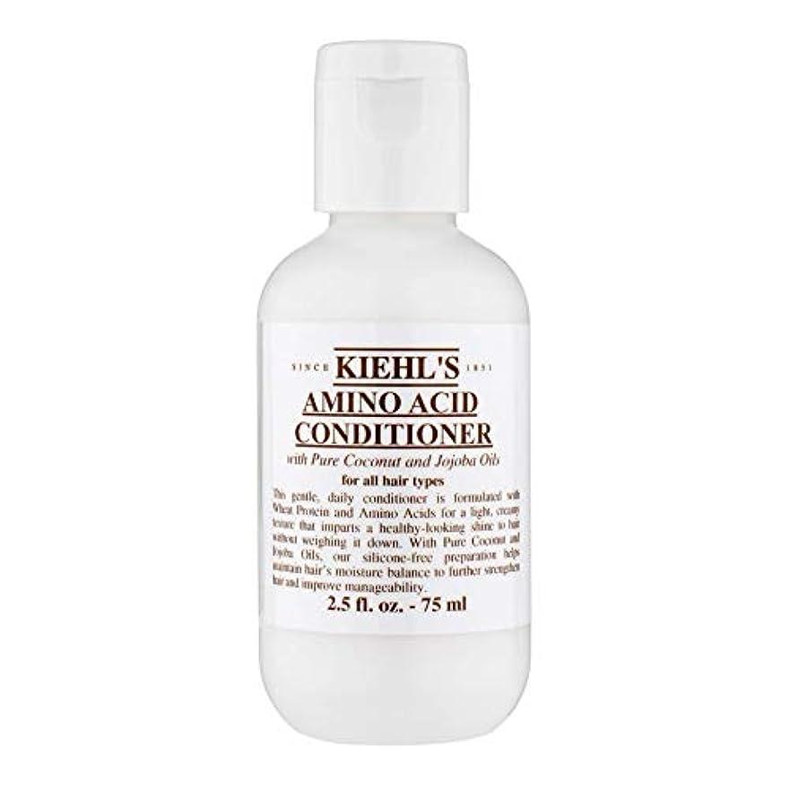 土器アジテーション自分の力ですべてをする[Kiehl's ] キールズアミノ酸コンディショナー75ミリリットル - Kiehl's Amino Acid Conditioner 75ml [並行輸入品]
