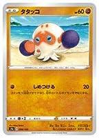 ポケモンカードゲーム 【s4a】 タタッコ(ミラー仕様)(C)(099/190M)