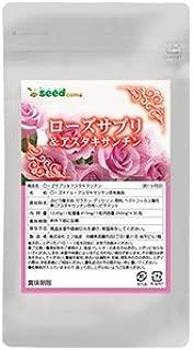 ローズサプリ&アスタキサンチン (約3ケ月分)