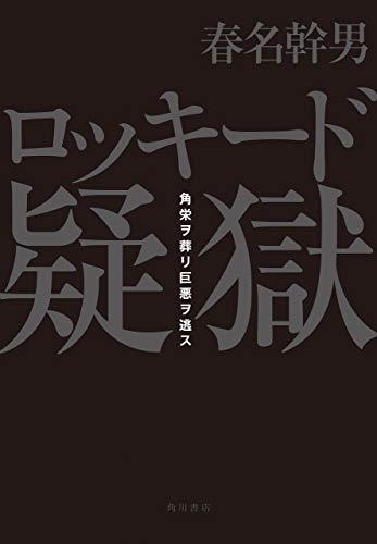 ロッキード疑獄 角栄ヲ葬リ巨悪ヲ逃ス (角川書店単行本)