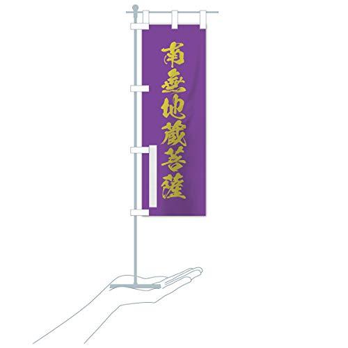 卓上ミニ南無地蔵菩薩 のぼり旗 サイズ選べます(卓上ミニのぼり10x30cm 立て台付き)