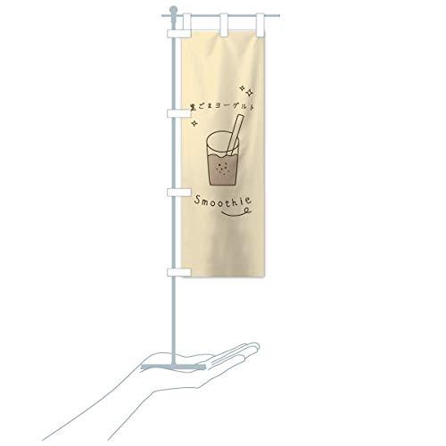 卓上ミニ黒ごまヨーグルトスムージー のぼり旗 サイズ選べます(卓上ミニのぼり10x30cm 立て台付き)