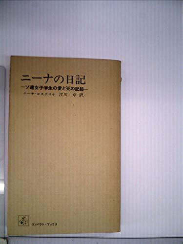 ニーナの日記 (1965年) (コンパクト・ブックス)
