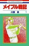 メイプル戦記 1 (花とゆめCOMICS)