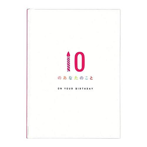 学研ステイフル 誕生日カード メッセージブック あなたのこと B10039