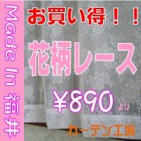 花柄レースカーテン(巾100cm×丈133cm 2枚組)