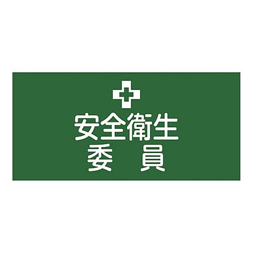 適切に安全でないなめらかなゴム腕章 「安全衛生委員」 GW-2M/61-3429-78