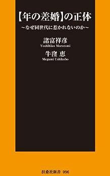 [諸富 祥彦, 牛窪 恵]の【年の差婚】の正体~なぜ同世代に惹かれないのか~ (扶桑社新書)