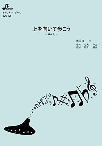 オカリナ(ソロ)楽譜 BOK-106:上を向いて歩こう