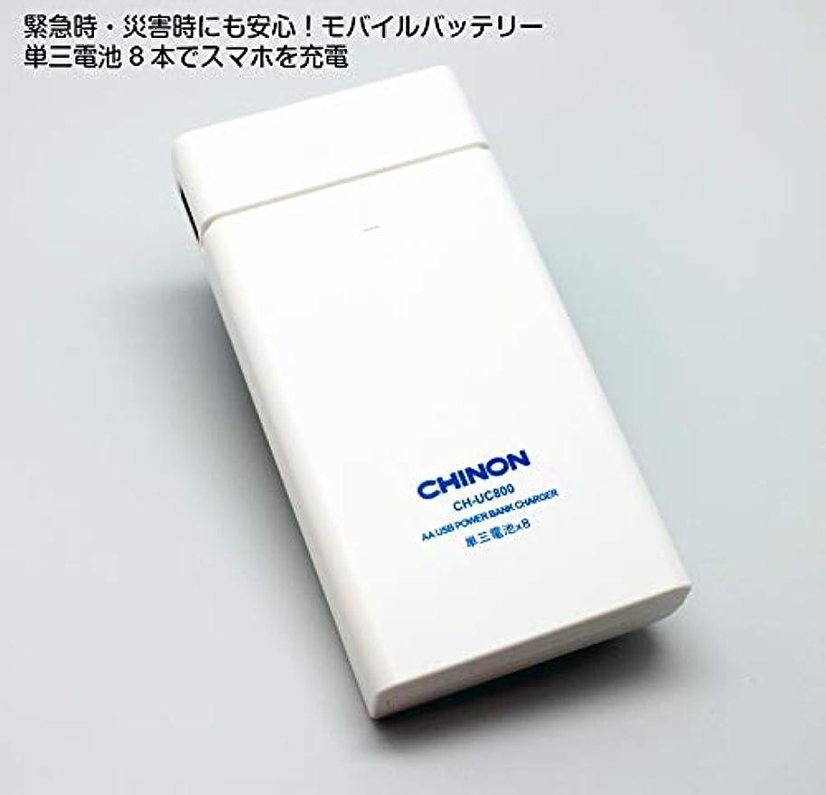 言う脚本家性格CH-UC800 単三形電池8本対応 iPhone?スマートフォン各種対応乾電池式充電器/発売記念として 単三形アルカリ電池8本が付属