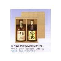 【K-452】 4合焼酎 ダルマ型2本用 50セット(日本酒、焼酎、地酒のギフ