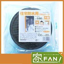 16巻入 スーパーブチルテープ #9244 50mm×20m 片面 1c/s 住宅用気密防水テープ