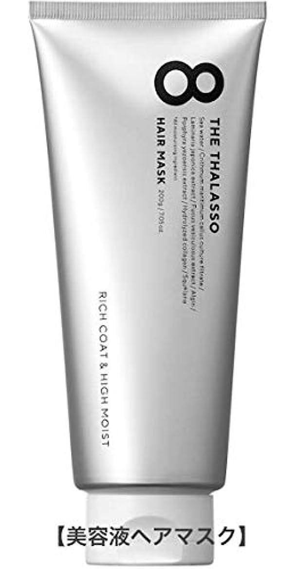 こっそり悪性の信頼性エイトザタラソ 8 THE THALASSO リッチコート&ハイモイスト 美容液マスク/本体 / 200g / アクアホワイトフローラルの香り 8 the thalasso
