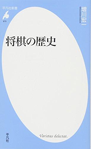 将棋の歴史 (平凡社新書)