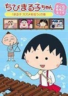 ちびまる子ちゃん さくらももこ脚本集 「まる子 スズメを拾う」の巻 TARAKO