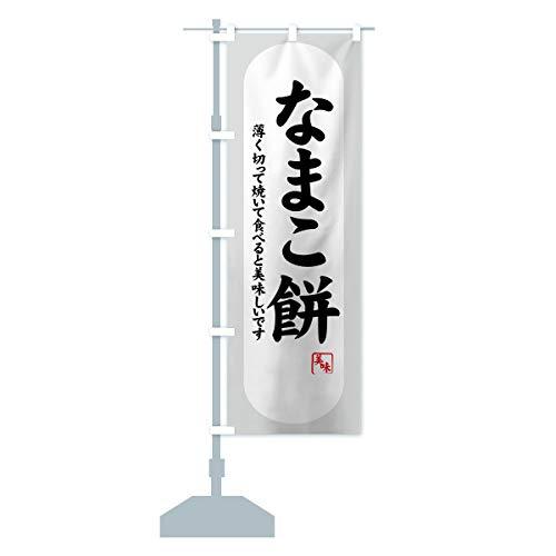 なまこ餅 のぼり旗(レギュラー60x180cm 左チチ 標準)