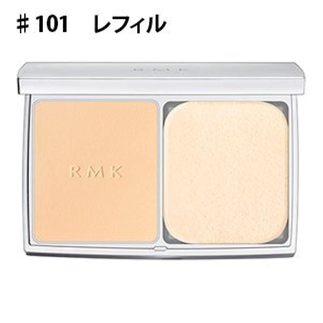 試用感じ誤解する【RMK ファンデーション】RMK UV ファンデーション レフィル #101 【並行輸入品】