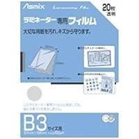 ( お徳用 2セット ) アスカ ラミネートフィルム BH-150 B3 20枚