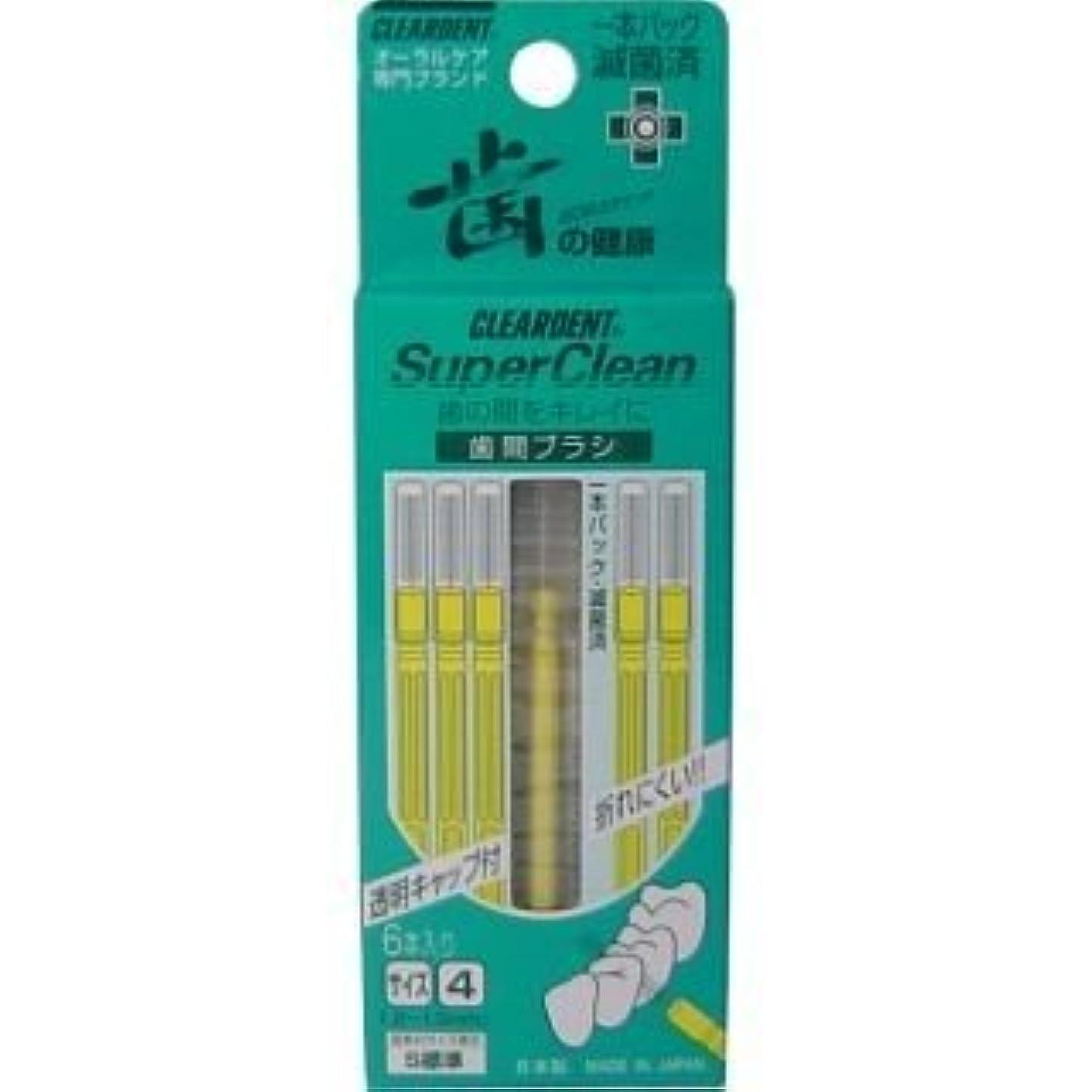 銅懲らしめリブ滅菌済み一本パックだから、清潔安心!歯みがきでは磨きにくい、歯と歯の間を清掃するブラシです!透明キャップ付きで衛生的!Sサイズ標準 6本入【4個セット】