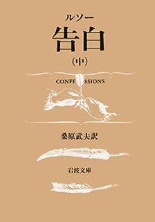 告白 中 (岩波文庫 青 622-9)