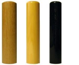 印鑑・はんこ 個人印3本セット 実印: オノオレカンバ 15.0mm 銀行印: アカネ 13.5mm 認印: 玄武 12.0mm 最高級牛皮袋セット