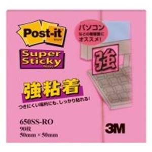 (業務用200セット) スリーエム 3M ポストイット 650SS-RO 強粘着 50mm*50mm ローズ