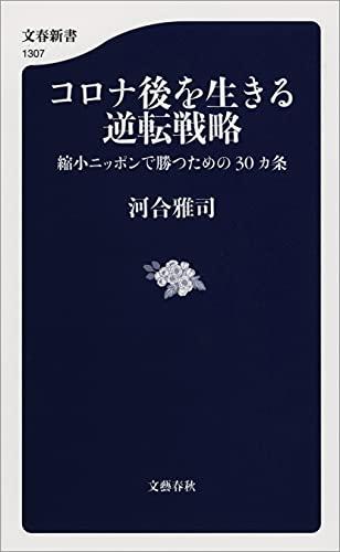 [画像:コロナ後を生きる逆転戦略 縮小ニッポンで勝つための30カ条 (文春新書)]