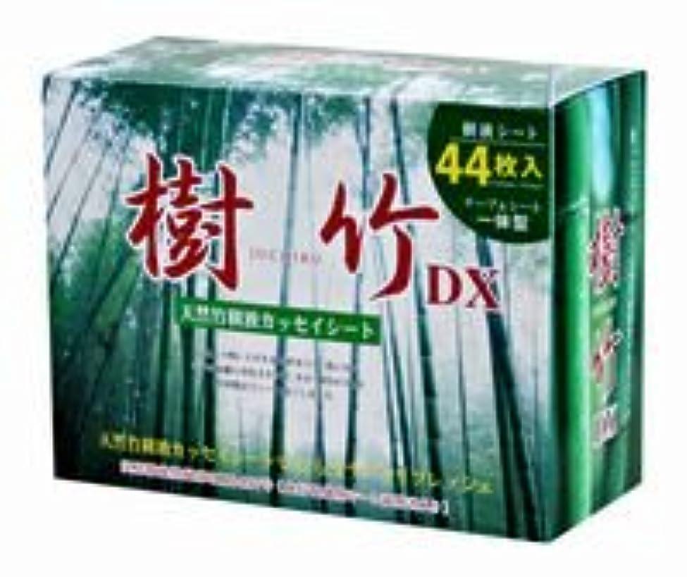 内陸見せます博物館樹竹DX 44枚入 3箱セット