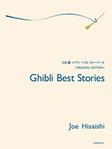 Ghibli Best Stories: Original Edition