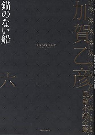 加賀乙彦長篇小説全集 第六巻 錨のない船: 錨のない船 (第六巻)