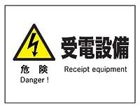 産業安全標識 F63 危険受電設備 225×300mm