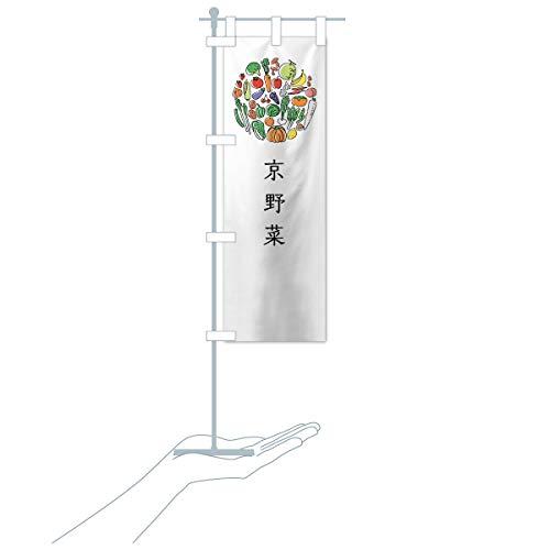卓上ミニ京野菜 のぼり旗 サイズ選べます(卓上ミニのぼり10x30cm 立て台付き)