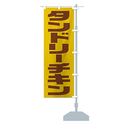 タンドリーチキン のぼり旗 サイズ選べます(ハーフ30x90cm 右チチ)