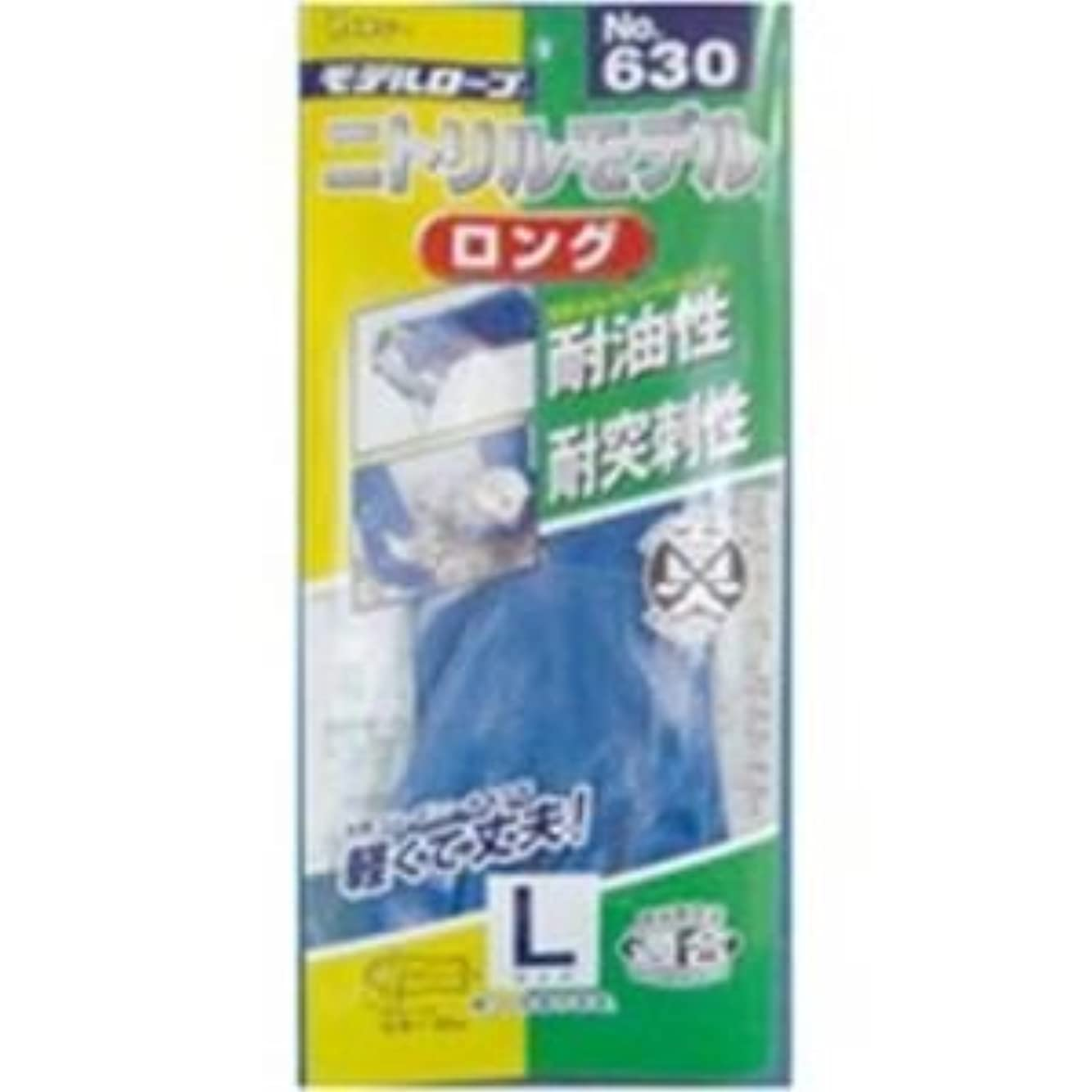 噴出するやけどコンドーム( お徳用 100セット ) エステー 作業用手袋 ニトリルモデル ロングL No.630