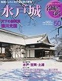 週刊 名城をゆく 50 水戸城 小学館ウィークリーブック