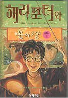 Paperback Harry Potter and the Goblet of Fire (Korean Edition) [Korean] Book
