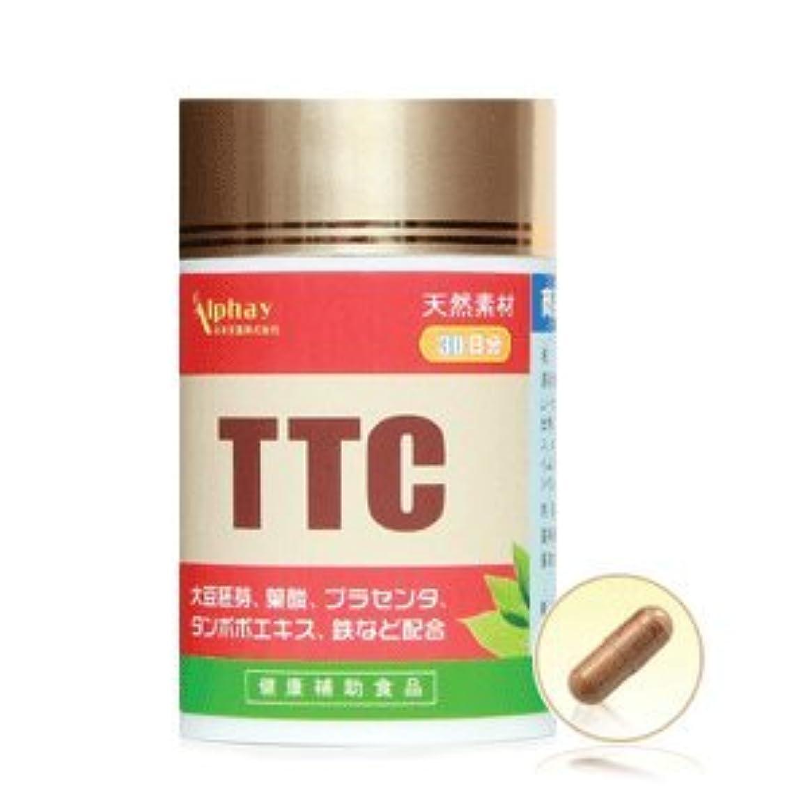 以降砲撃貫通妊活 サプリ TTC-3【ミトコンドリアサプリ】女性用 120粒入30日分
