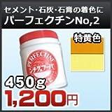 富士商会 セメント/モルタル/石灰/プラスター 着色剤 パーフェクチン NO.2 特黄色 450g