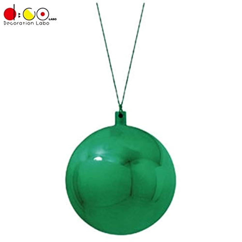 はねかける最少リビングルーム100mmメタリックユニボール(ワイヤー付)(2ケ/パック)(グリーン)(OXM1507GR)[クリスマス デコレーション 飾り オーナメント メタリックユニボール ボール 球 メタリックボール 玉 100mm 10cm]