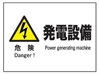 産業安全標識 F62 危険発電設備 225×300mm