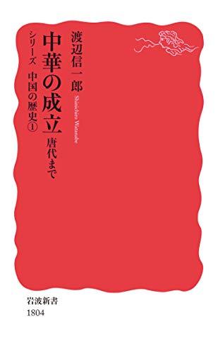 中華の成立: 唐代まで (岩波新書)