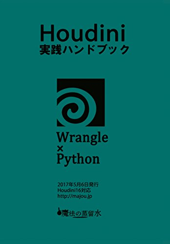 Houdini Practice Handbook Wrangle x Python (Japanese Edition)